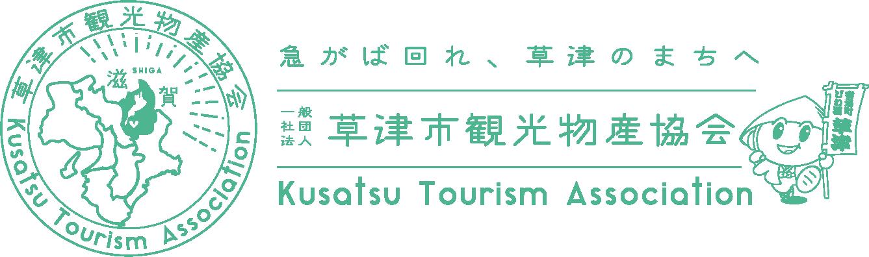 Kusatsu sightseeing guide
